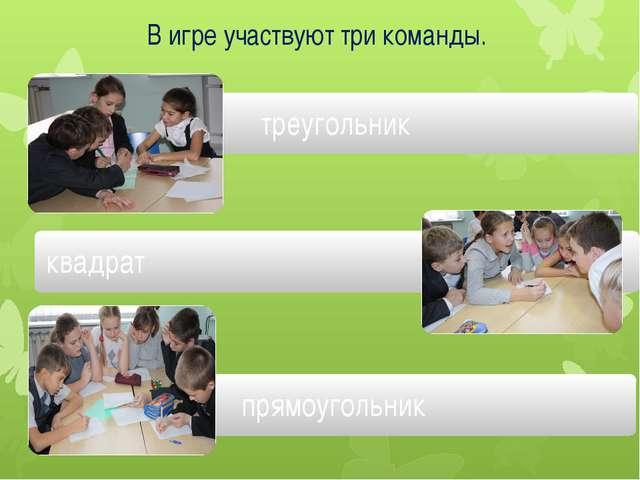 В игре участвуют три команды.