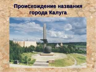 Происхождение названия города Калуга