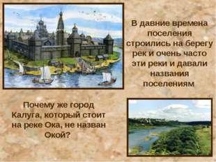 В давние времена поселения строились на берегу рек и очень часто эти реки и д