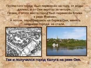 После того город был перенесён на гору, от воды далеко, и от Оки версты за ч