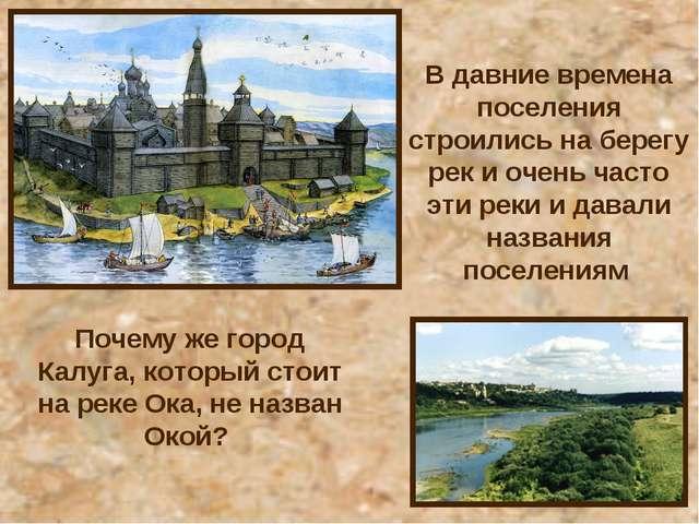 В давние времена поселения строились на берегу рек и очень часто эти реки и д...
