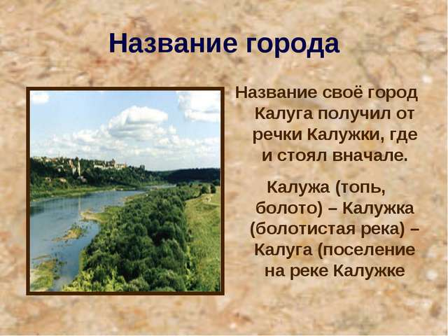 Название города Название своё город Калуга получил от речки Калужки, где и ст...