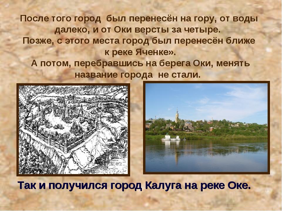 После того город был перенесён на гору, от воды далеко, и от Оки версты за ч...