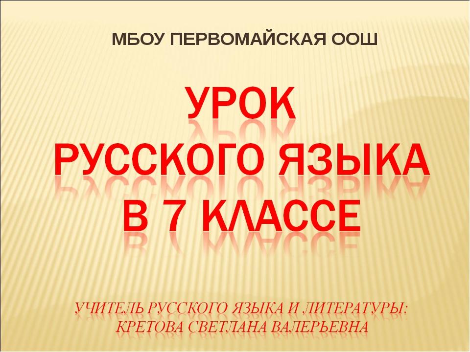 МБОУ ПЕРВОМАЙСКАЯ ООШ