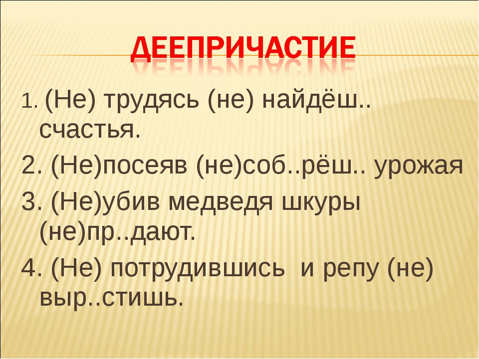 1. (Не) трудясь (не) найдёш.. счастья. 2. (Не)посеяв (не)соб..рёш.. урожая 3....