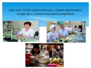 Для того, чтобы лечить больных, нужно приготовить лекарство с соответствующе
