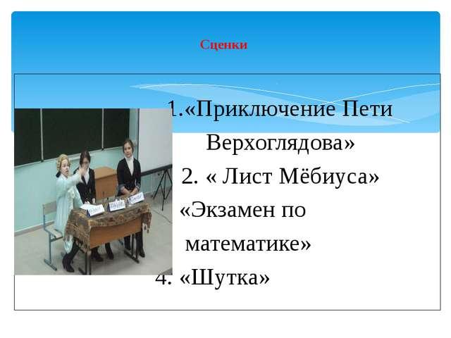 1.«Приключение Пети Верхоглядова» 2. « Лист Мёбиуса» 3. «Экзамен по математи...