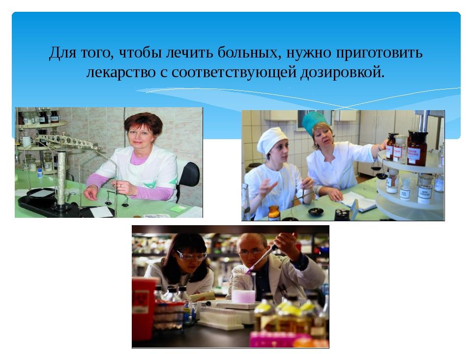 Для того, чтобы лечить больных, нужно приготовить лекарство с соответствующе...