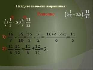 Найдите значение выражения Ответ : 2 Решение 1 2