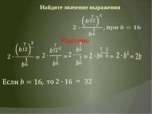 Найдите значение выражения Ответ : 32 Решение