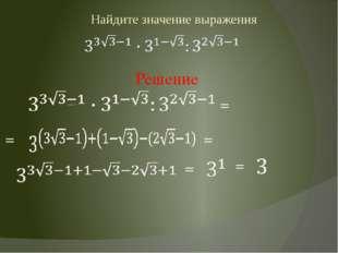 Найдите значение выражения Ответ : 3 Решение