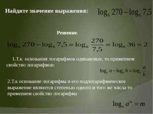 1.Т.к основания логарифмов одинаковые, то применяем свойство логарифмов: Най