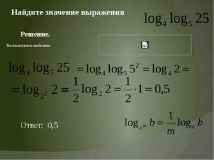 Найдите значение выражения Воспользуемся свойством Ответ: 0,5 Решение.