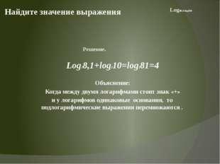 Найдите значение выражения Log38,1+log310=log381=4 Объяснение: Когда между дв