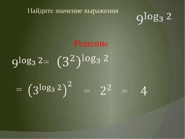 Найдите значение выражения Ответ : 4 Решение