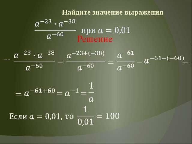 Найдите значение выражения Ответ : 100 Решение