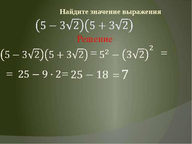 Найдите значение выражения Ответ : 7 Решение