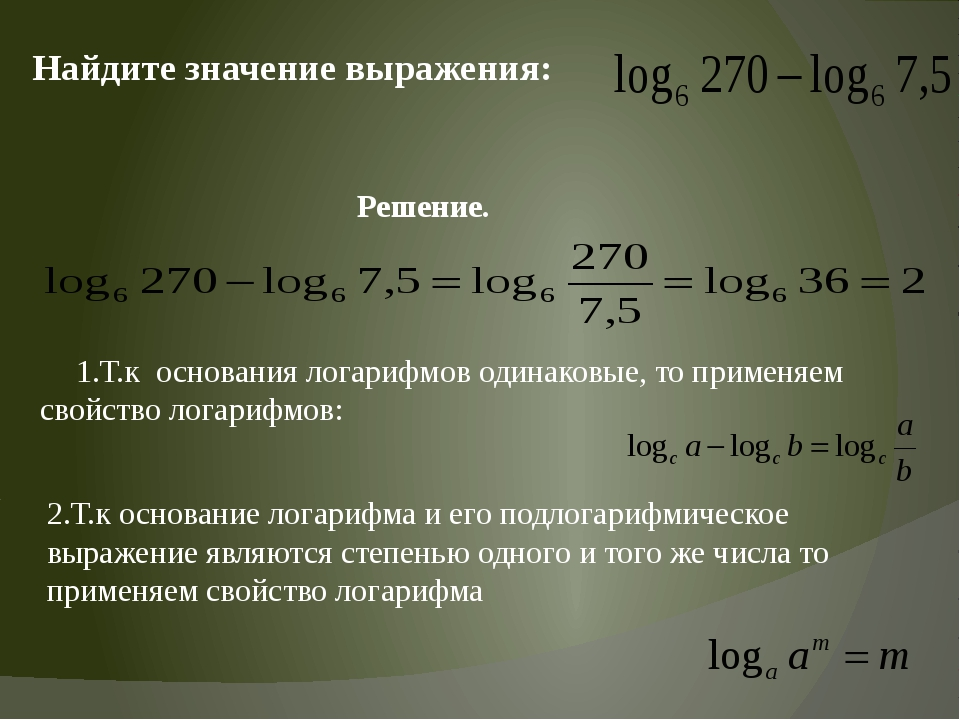 1.Т.к основания логарифмов одинаковые, то применяем свойство логарифмов: Най...