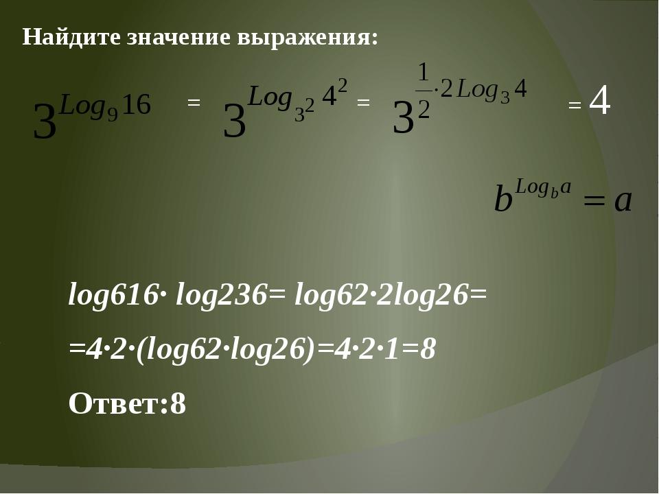 = log616· log236= log62·2log26= =4·2·(log62·log26)=4·2·1=8 Ответ:8 = = 4 Найд...