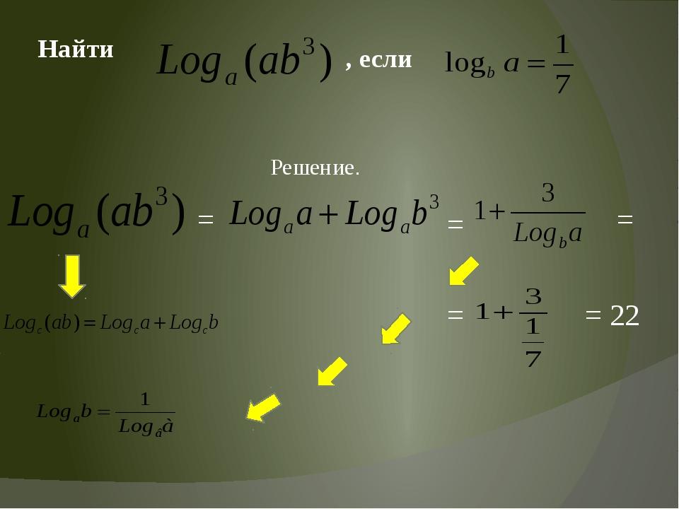 Найти = = = 22 = , если Решение. =