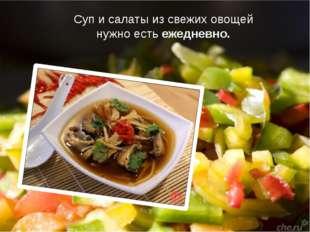Суп и салаты из свежих овощей нужно есть ежедневно.