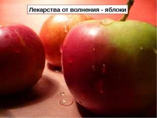 Лекарства от волнения - яблоки