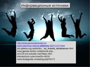 Информационные источники: http://www.personalmoney.ru/ www.vitaminov.net/rus-