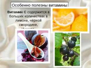 Особенно полезны витамины Витамин C содержится в больших количествах в лимоне
