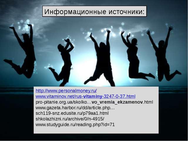 Информационные источники: http://www.personalmoney.ru/ www.vitaminov.net/rus-...
