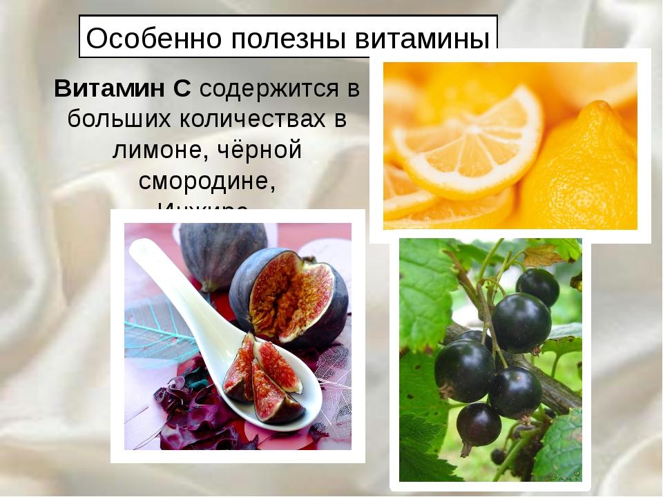 Особенно полезны витамины Витамин C содержится в больших количествах в лимоне...