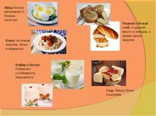 Яйца богаты витамином А, белком, железом. Каша- источник энергии. Легко усв