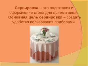 Сервировка – это подготовка и оформление стола для приема пищи. Основная ц
