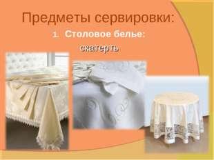Предметы сервировки: Столовое белье: скатерть