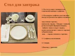 Стол для завтрака 1. На стол кладут льняные или хлопчатобумажные салфетки.