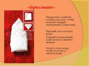 «Бриллиант» Квадратную салфетку сложить два раза, чтобы получить квадрат своб