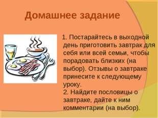 Домашнее задание 1. Постарайтесь в выходной день приготовить завтрак для себя