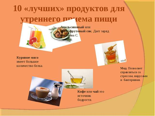 10 «лучших» продуктов для утреннего приема пищи Апельсиновый или грейпфрутов...
