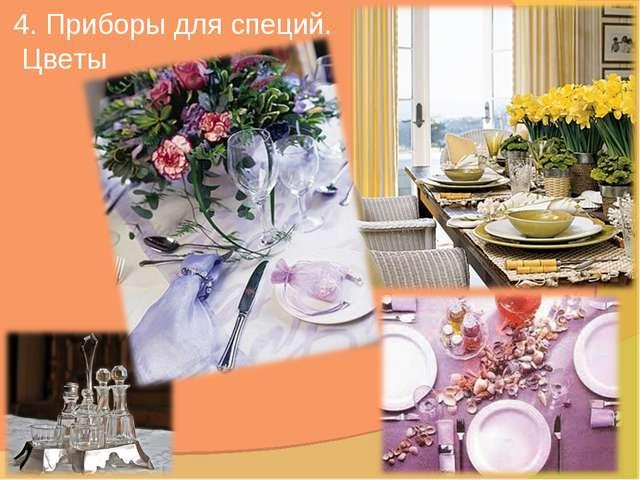 4. Приборы для специй. Цветы