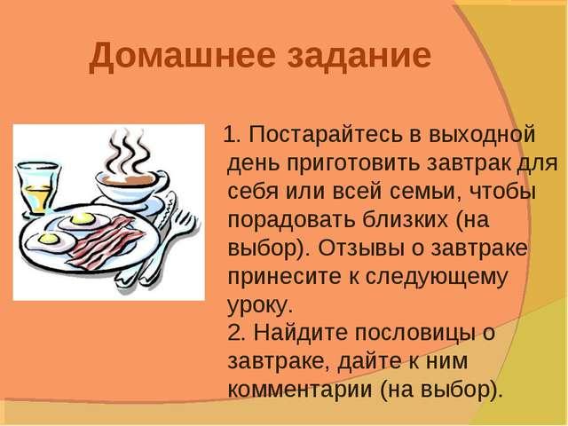 Домашнее задание 1. Постарайтесь в выходной день приготовить завтрак для себя...
