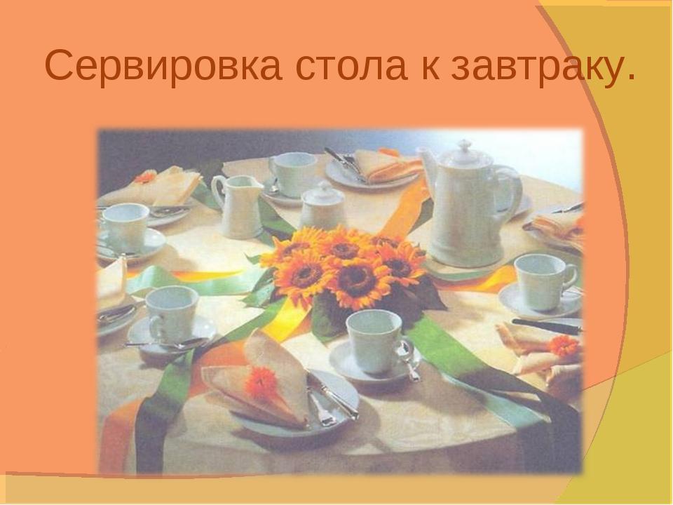 Сервировка стола к завтраку.