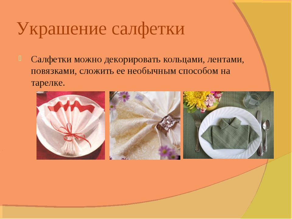 Украшение салфетки Салфетки можно декорировать кольцами, лентами, повязками,...