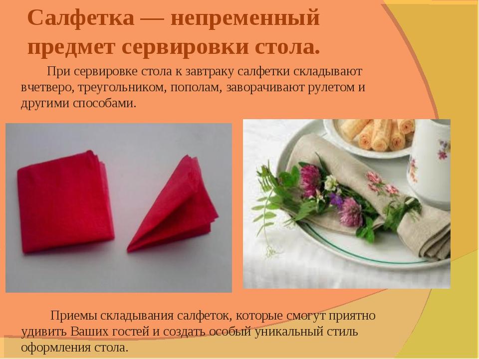 Салфетка — непременный предмет сервировки стола. При сервировке стола к зав...