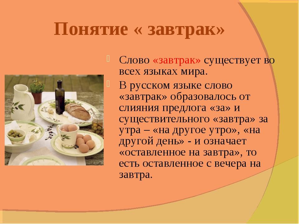Понятие « завтрак» Слово «завтрак» существует во всех языках мира. В русском...
