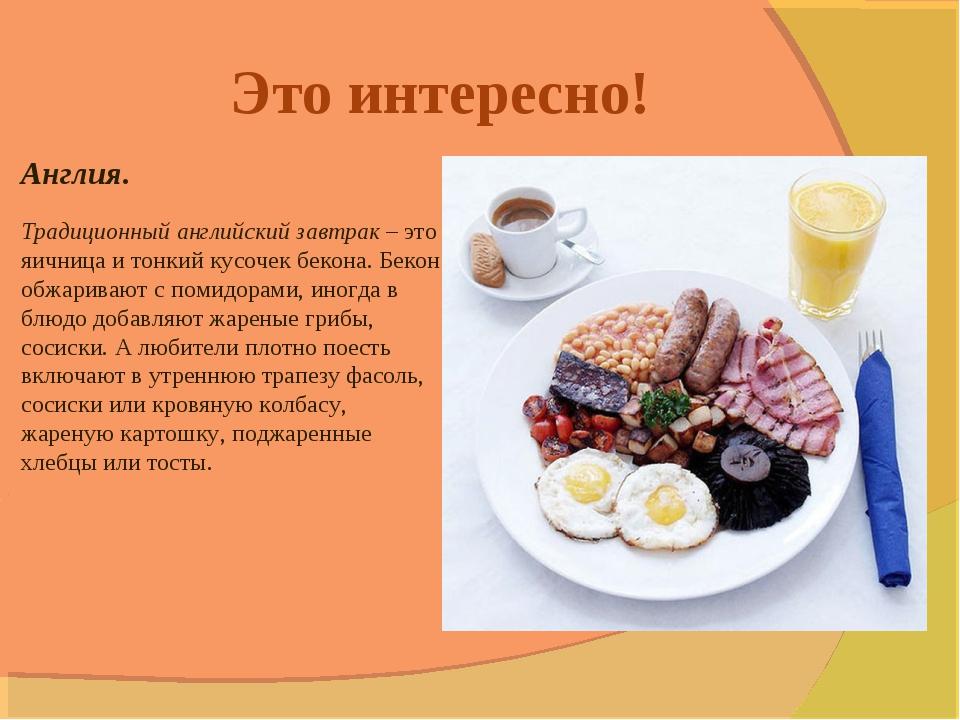 Это интересно! Англия. Традиционный английский завтрак – это яичница и тонкий...