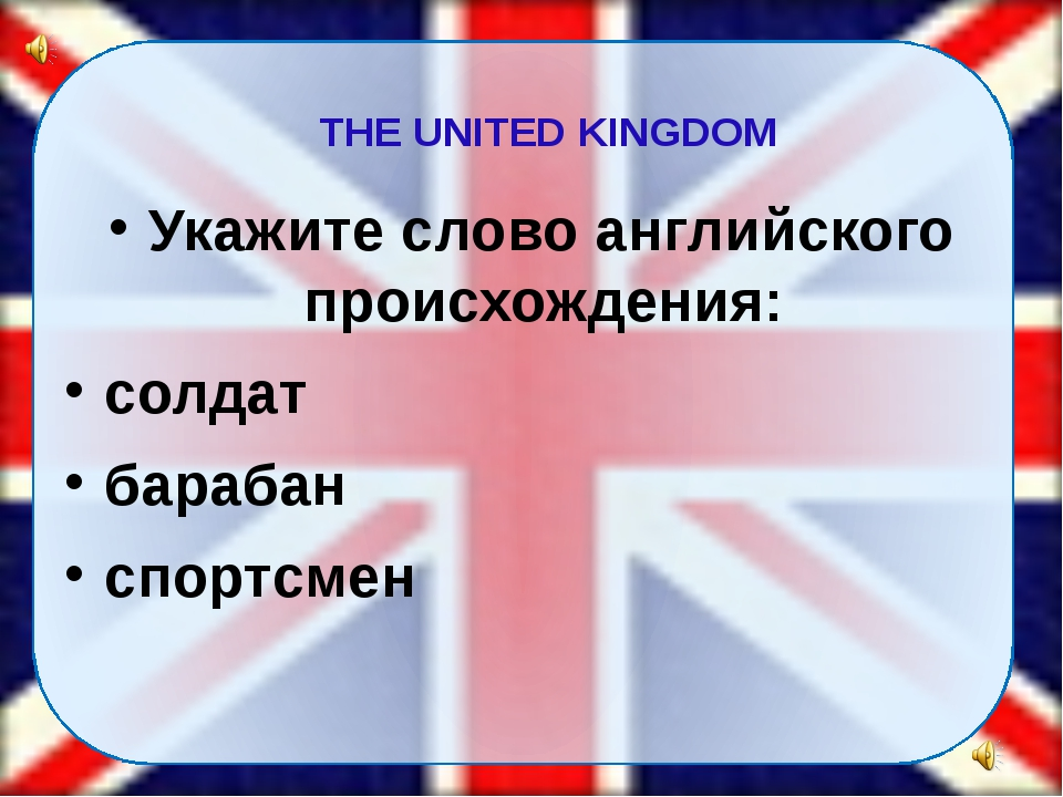 Укажите слово английского происхождения: солдат барабан спортсмен THE UNITED...