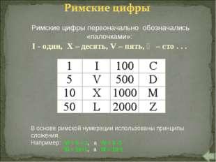 Римские цифры первоначально обозначались «палочками»: I - один, X – десять, V