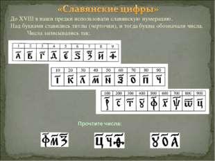 До XVIII в наши предки использовали славянскую нумерацию. Над буквами ставили