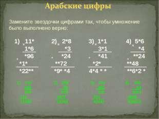 Замените звездочки цифрами так, чтобы умножение было выполнено верно: 1) 11*