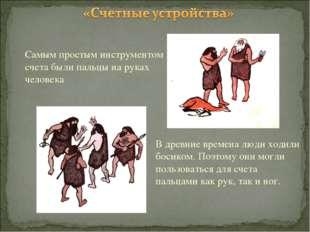 Самым простым инструментом счета были пальцы на руках человека В древние врем