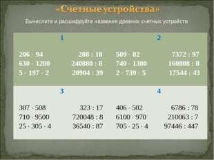 Вычислите и расшифруйте названия древних счетных устройств 1 206  94 288 : 1